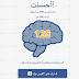 أختبر قدراتك العقلية و تعرف على نسبة ذكاءك وشارك هذه النسبة على الفيسبوك إن أردت