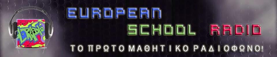 Ακούστε ζωντανά τις εκπομπές του ESR(European School Radio) 24 ώρες το 24ωρο κάθε ημέρα της εβδομάδ