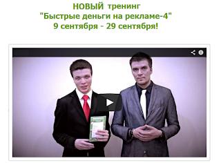 """Алексей Назаров и Радислав Марюхин 2013 год """"Быстрые деньги на рекламе 4.0"""""""