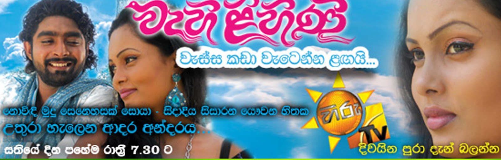 Pin Sinhala Teledrama Movies Films Bahuboothayo Film on Pinterest