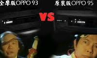 西門吹雪(全摩OPPO-93) VS 葉孤成(旗艦OPPO-95)