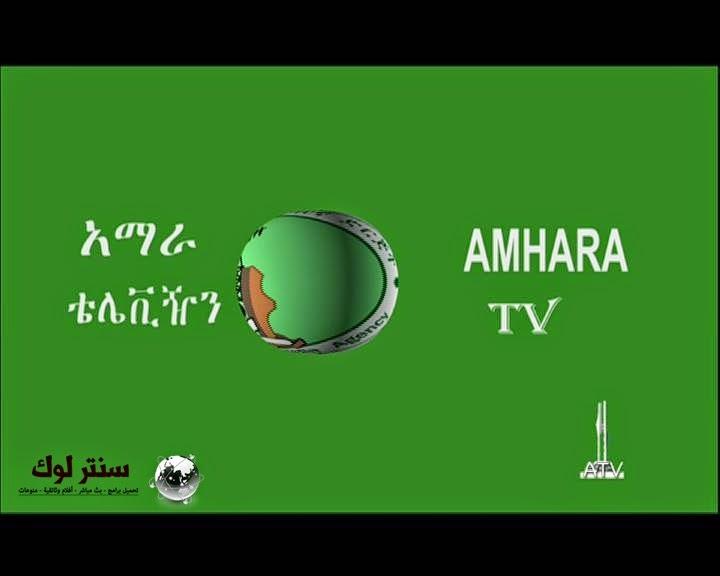تردد قناة أمهرة Amhara TV الجديد علي النايل سات 2015