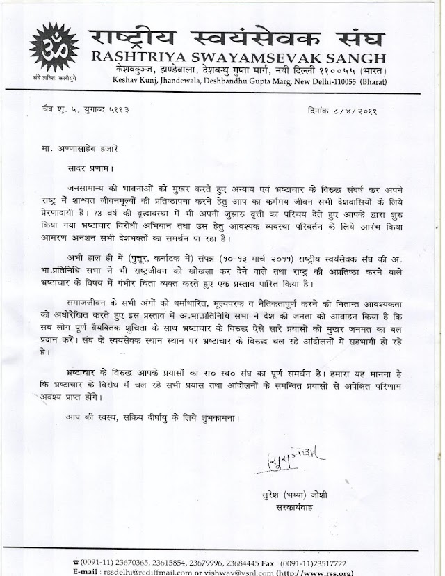 RSS Fully Supports Anna Hazare - Press Release