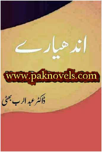 Andhiyare Novel By Dr Abdul Rab Bhatti