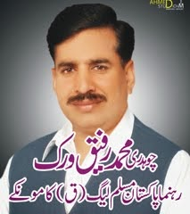 Ch, Mohammad Rafiq Virk