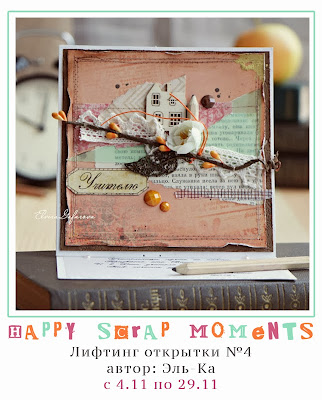 http://happyscrapmoments.blogspot.ru/2013/11/blog-post_4.html