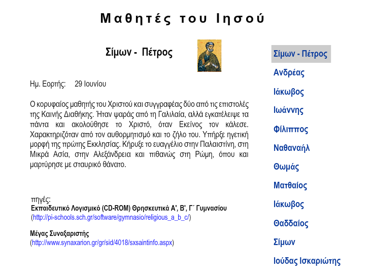 http://ebooks.edu.gr/modules/ebook/show.php/DSGYM-B118/381/2536,9837/extras/Html/kef1_en11_mathites_Ihsou_popup.htm
