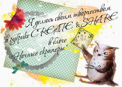 CREATE&SHARE