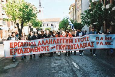 Αλληλεγγύη του ΠΑΜΕ στον λαό της Γιουγκοσλαβίας που βομβαρδίζετε από το ΝΑΤΟ NIS 1999