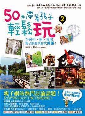 50元,帶著孩子輕鬆玩 2: 台灣中、南、東部親子旅遊景點大蒐羅!