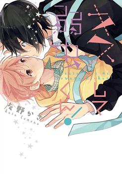Kiss Shite Yowamushi-kun! Manga