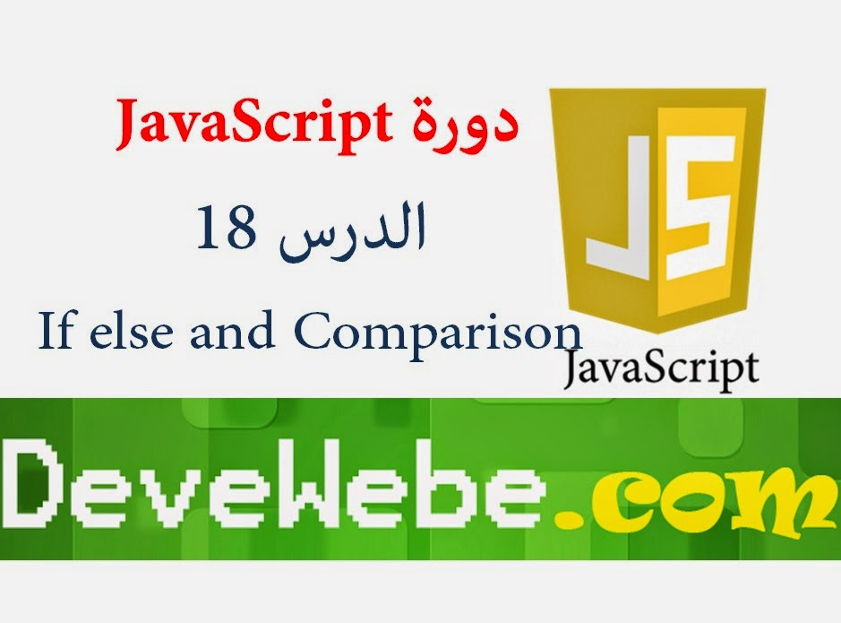 دورة JavaScript | شرح JavaScript    | الدرس الثامن عشر|  شرح If else Comparison