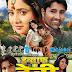 Insaaf Ke Devi Bhojpuri Movie First Look Poster