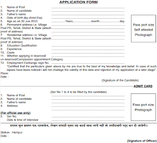 Application Form Sample