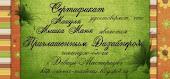"""Я ПД в ЧБ""""Девицы-Мастерицы"""""""