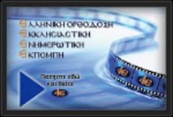 Ραδιοτηλεοπτικός Σταθμός 4Ε