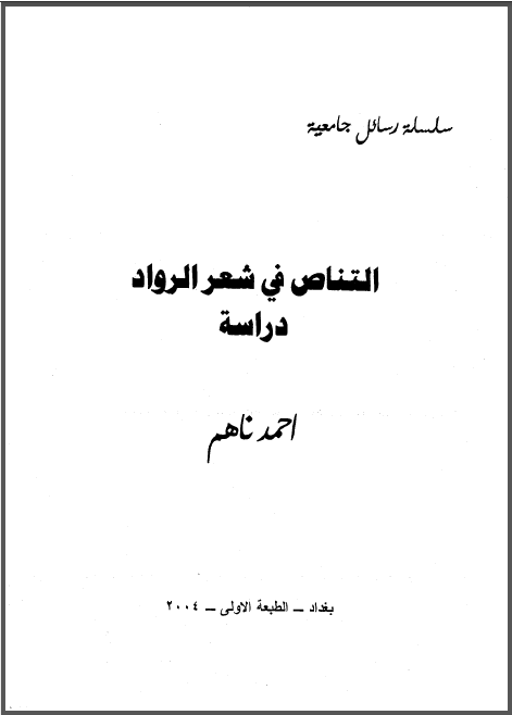 التناص في شعر الرواد - أحمد ناهم pdf