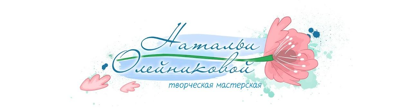 Творческая мастерская Натальи Олейниковой