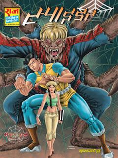 SPIDER (Super Commando Dhruv-SCD Hindi Comic) (PDF)