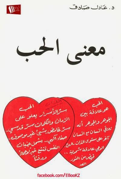 معنى الحب - الدكتور عادل صادق pdf