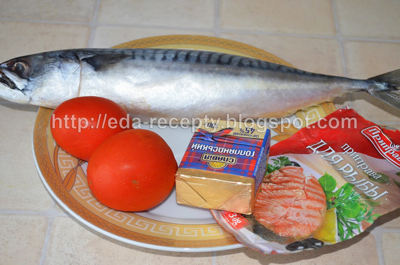 Скумбрия, запеченная с помидорами и сыром необходимые продукты