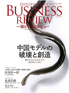 Business Review Vol.63 No.3 WIN. 2015