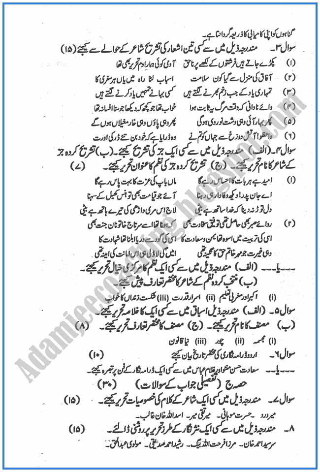 Urdu-2012-past-year-paper-class-XII