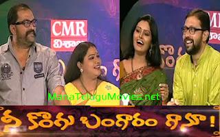 Nee Kongu Bangaram Ganu – E 32 with Real Couple Sruthi-Madhu & Preeth-Nagesh