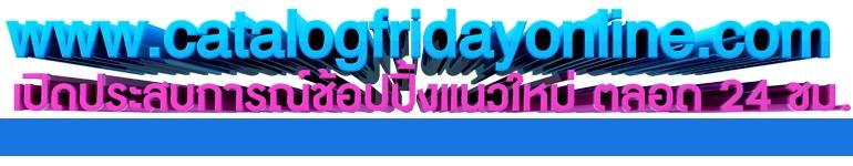 Catalog Friday Online: สินค้าพิเศษ เฉพาะสมาชิก