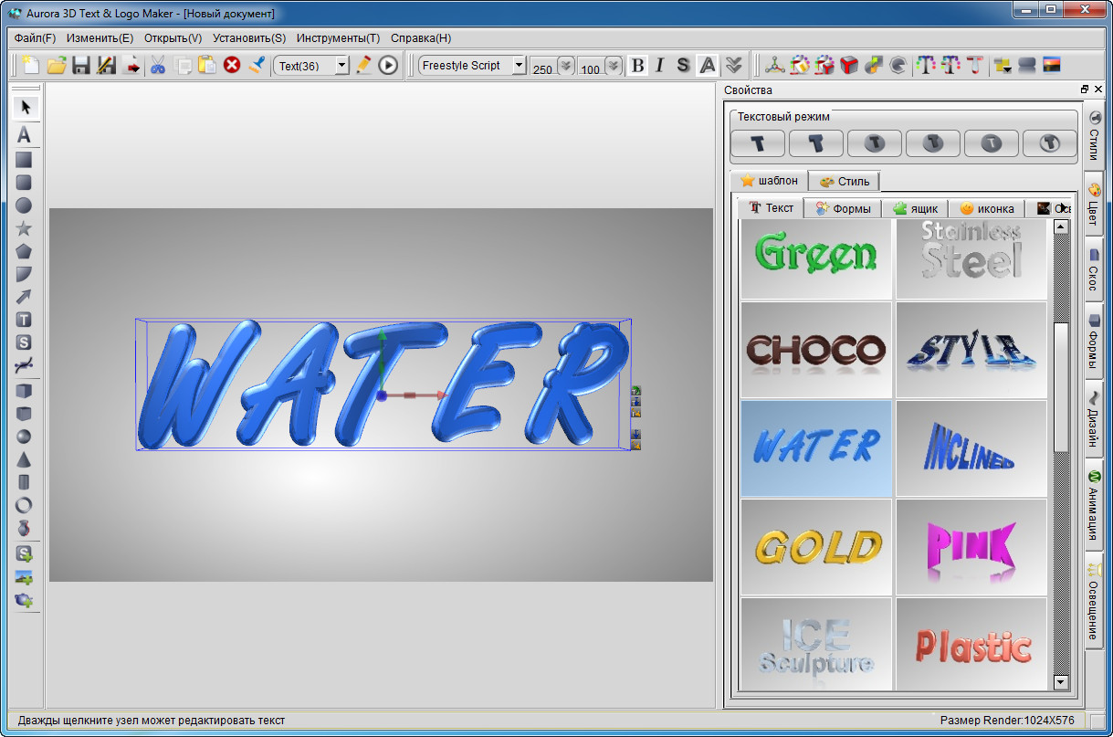 Aurora 3d Text Logo Maker Free Download And Software