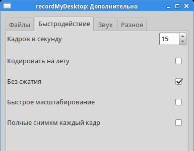 Настройка параметров записи видео с экрана монитора в программе RecordMyDesktop