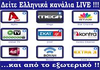 LIVE κανάλια
