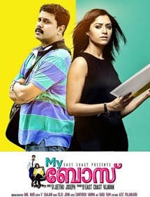 My Boss (2012) Watch Online Free Malayalam Movie