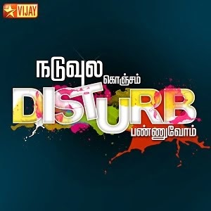 Naduvula Konjam Disturb Pannuvom – Episode 21 – Vijay Tv  Game Show  30-03-2014