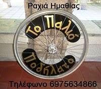 ΠΑΛΙΟ ΠΟΔΗΛΑΤΟ ΣΤΗ ΡΑΧΙΑ