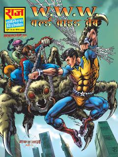 WWW (Super Commando Dhruv-SCD)