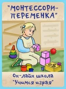 МОНТЕССОРИ-ПЕРЕМЕНКА