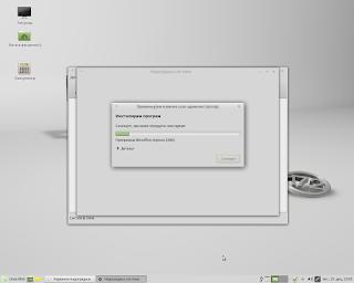 Слика 8. - Инсталација програмских пакета
