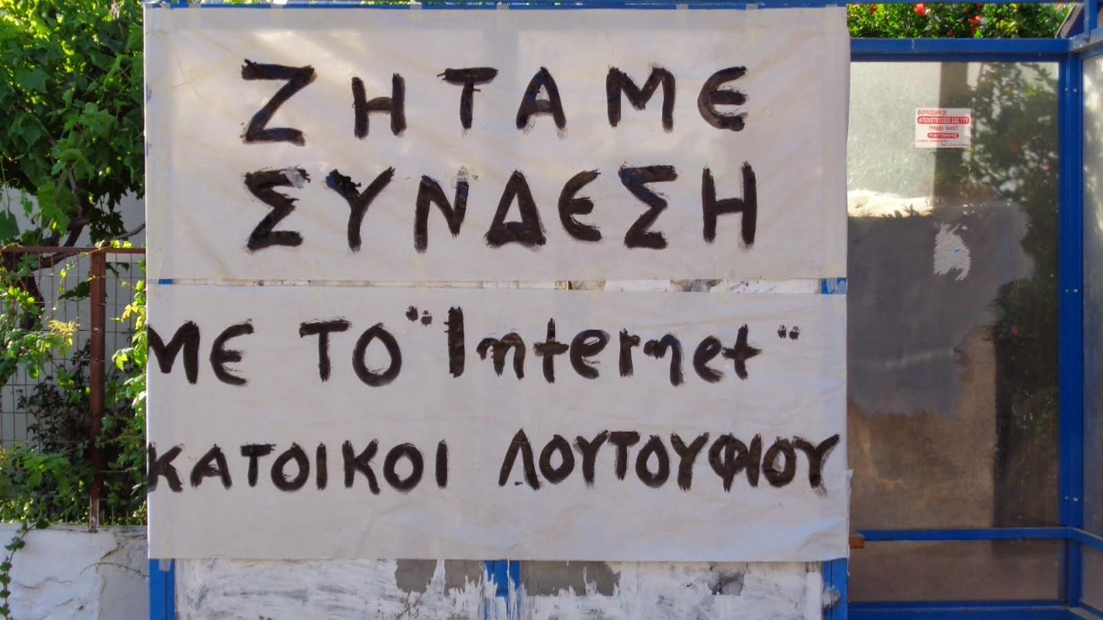 Ζηταμε Συνδεση με το Internet Κατοικοι Λουτουφιου