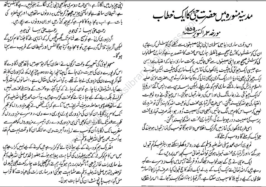 maulana abul kalam azad biography in urdu pdf