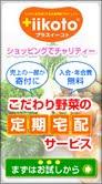 チャリティー宅配サービス!?