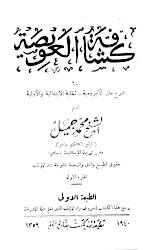 Syekh Muhammad Djamil Jaho