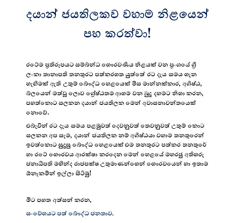 Sinhala Petition