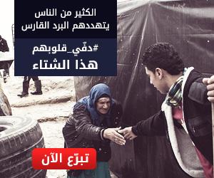 تحتاج العائلات اللاجئة لمساعدتك الآن