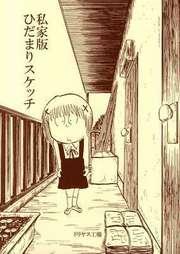 HIDAMARI Sketch : Private edition Manga