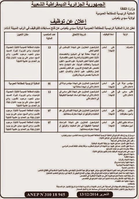 أعلان توظيف المكتبة الرئيسية للمطالعة العمومية لولاية سيدي بلعباس