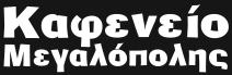 ΚΑΦΕΝΕΙΟ ΜΕΓΑΛΟΠΟΛΗΣ