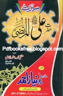 Seerat Hazrat Ali Murtaza