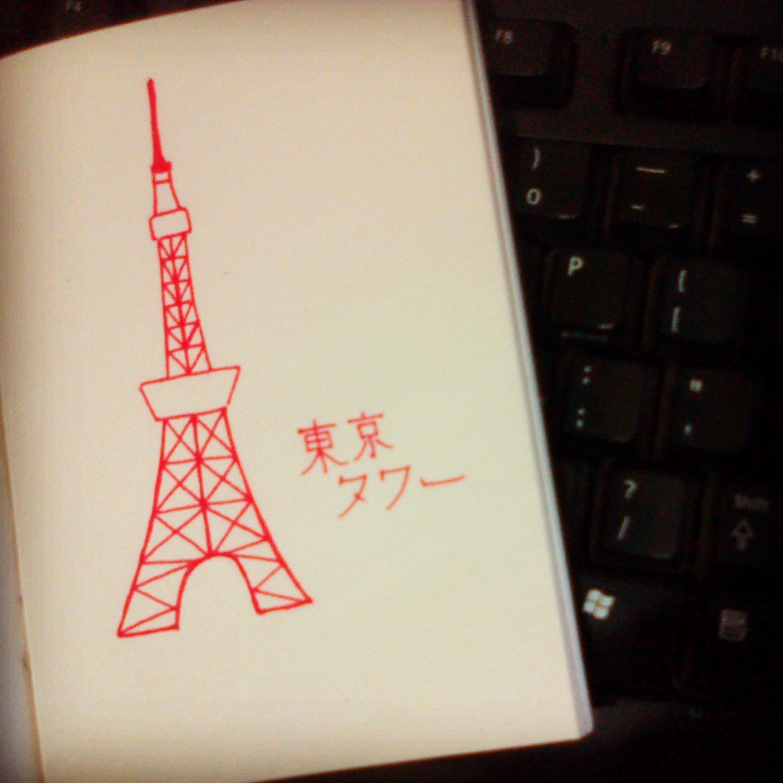Tokyo Tower Smells Like Coffee
