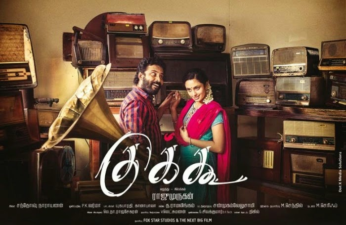 Cuckoo 2014 Web-Rip Tamil Movie Watch Online